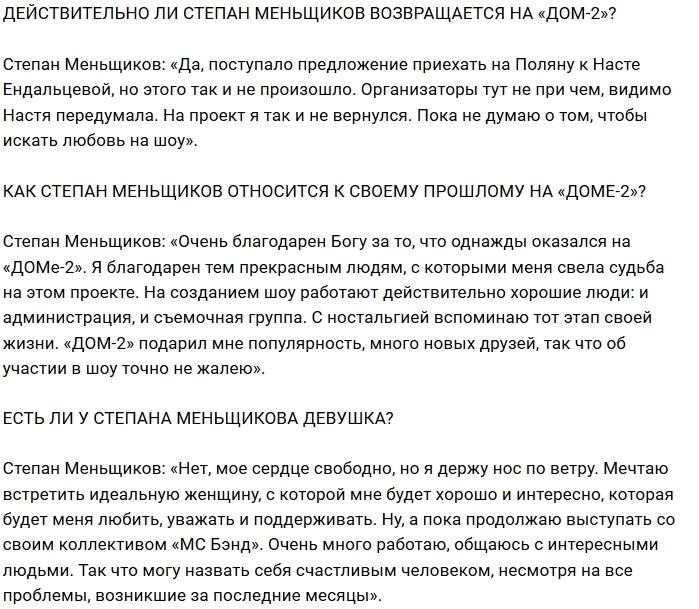Степан Меньщиков: Жду встречи с идеальной женщиной