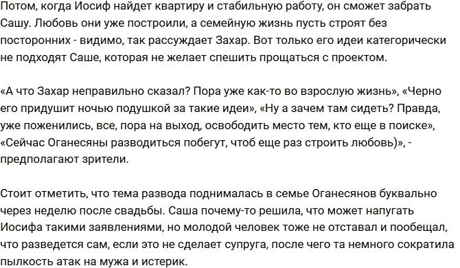 Захар Саленко пытается выжить с проекта чету Оганесянов