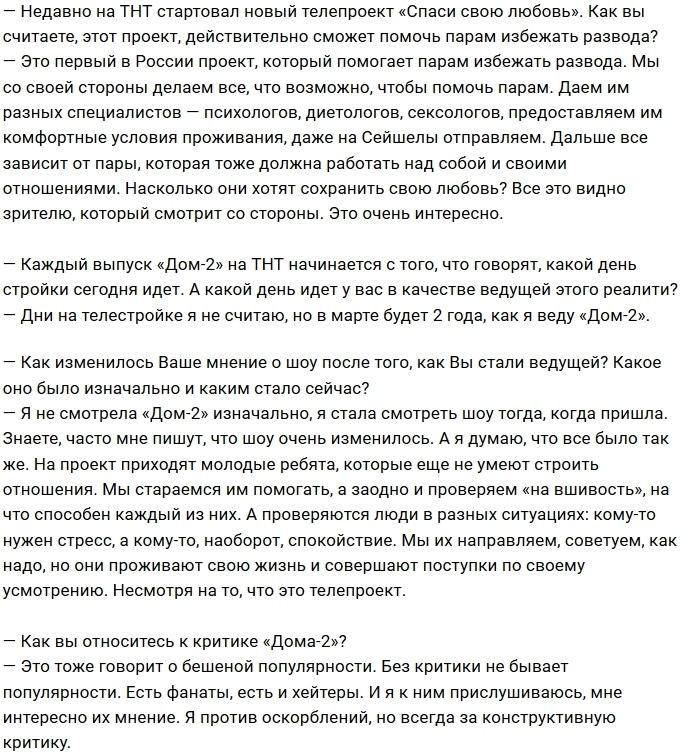 Ольга Орлова: Стараемся сделать из хабалок леди