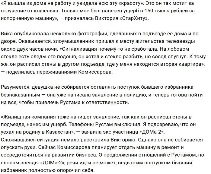 Вика Комиссарова стала жертвой обезумевшего бойфренда