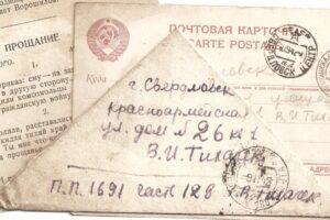tihachek pismo 300x200 - Дмитрий Шеваров: «Ушли на рассвете». Судьбы и стихи